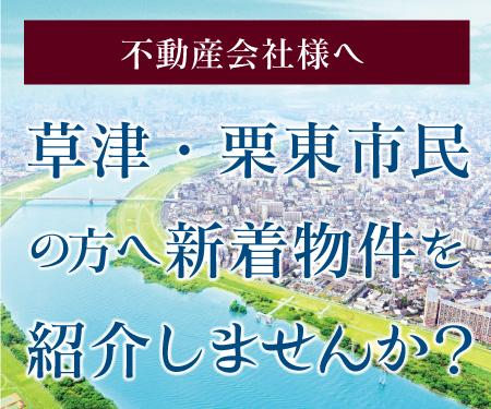 草津・栗東の広告掲載について