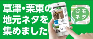 ジモネタ草津・栗東