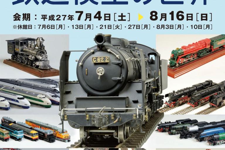 takemura-3