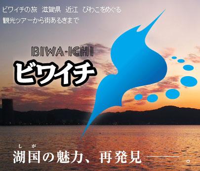 biwaichi