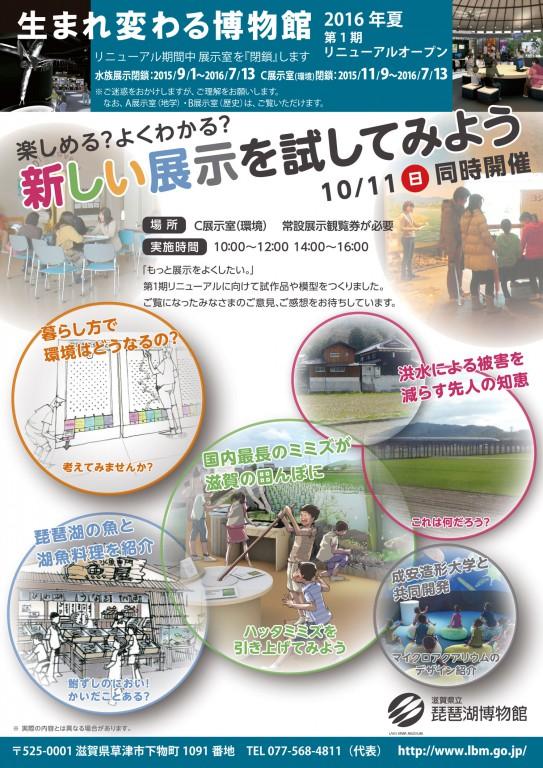 20151011_cten_closing_event-2