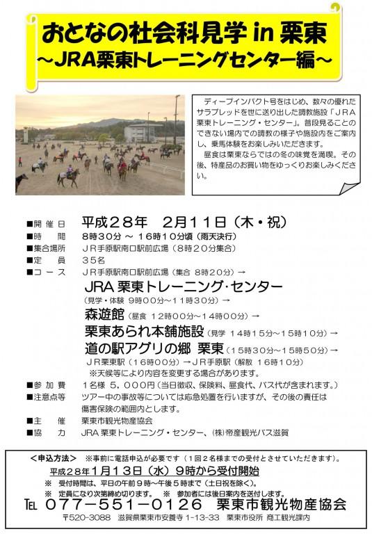 おとなの社会科見学in栗東2015 チラシ