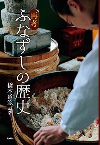 hunazushinorekishi2