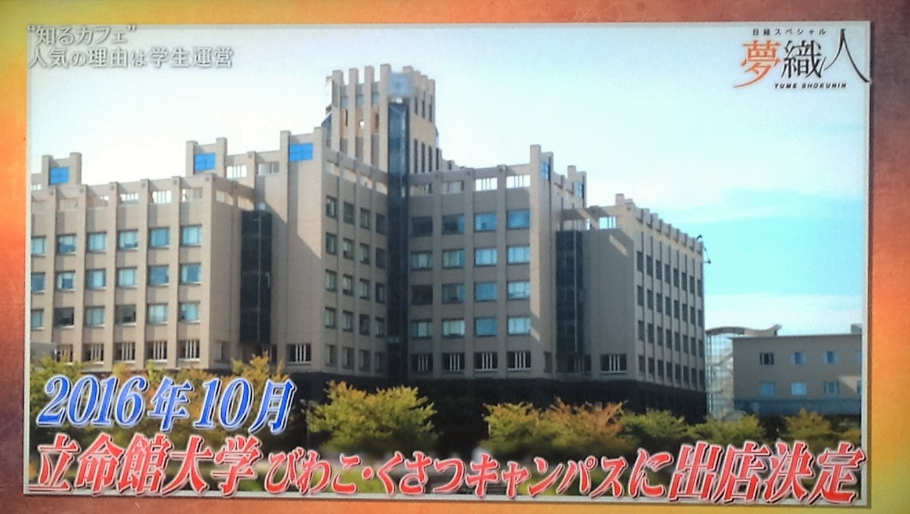 【草津】立命館大学びわこ・くさつキャンパス内に学生 ...