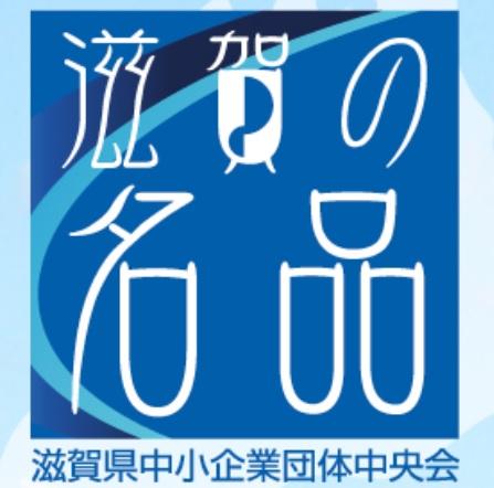 shiganomeihin