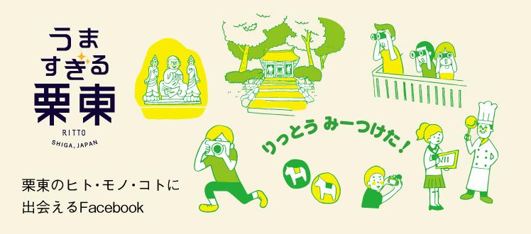 umasugiru_slide