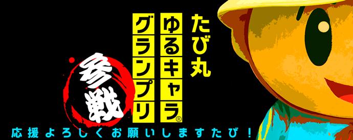 yurukyara