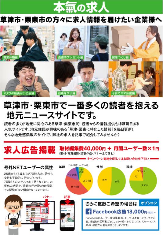 号外NET_案內(求人__草津_WEB)