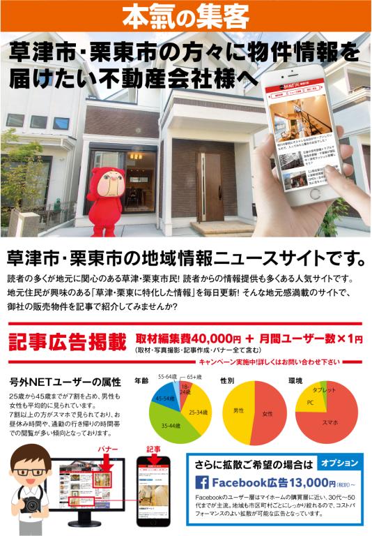 号外NET_案內(不動産__草津_WEB)