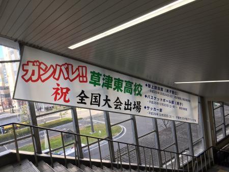 草津東高校