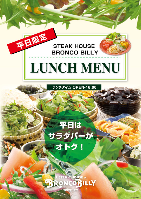 weekday_lunch001_20171205