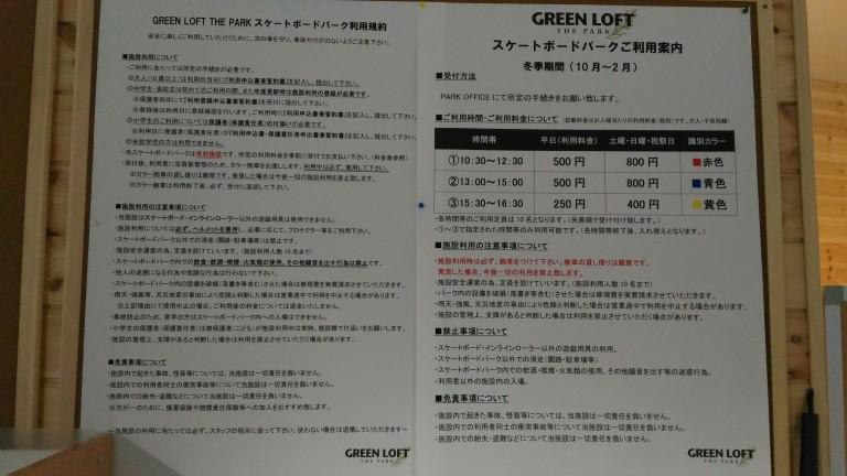 グリーンロフト8