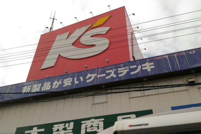 ケーズデンキ閉店1