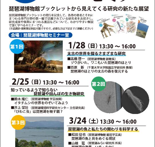 新琵琶湖学セミナー
