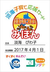 淡海子育て応援カード