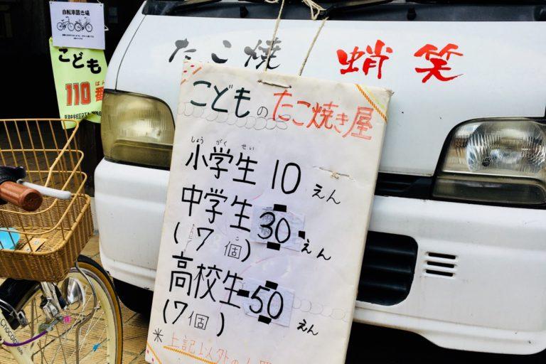 【草津】小学生は10円で買える!愛のたこ焼き『げんこつおじさんのたこ焼き』