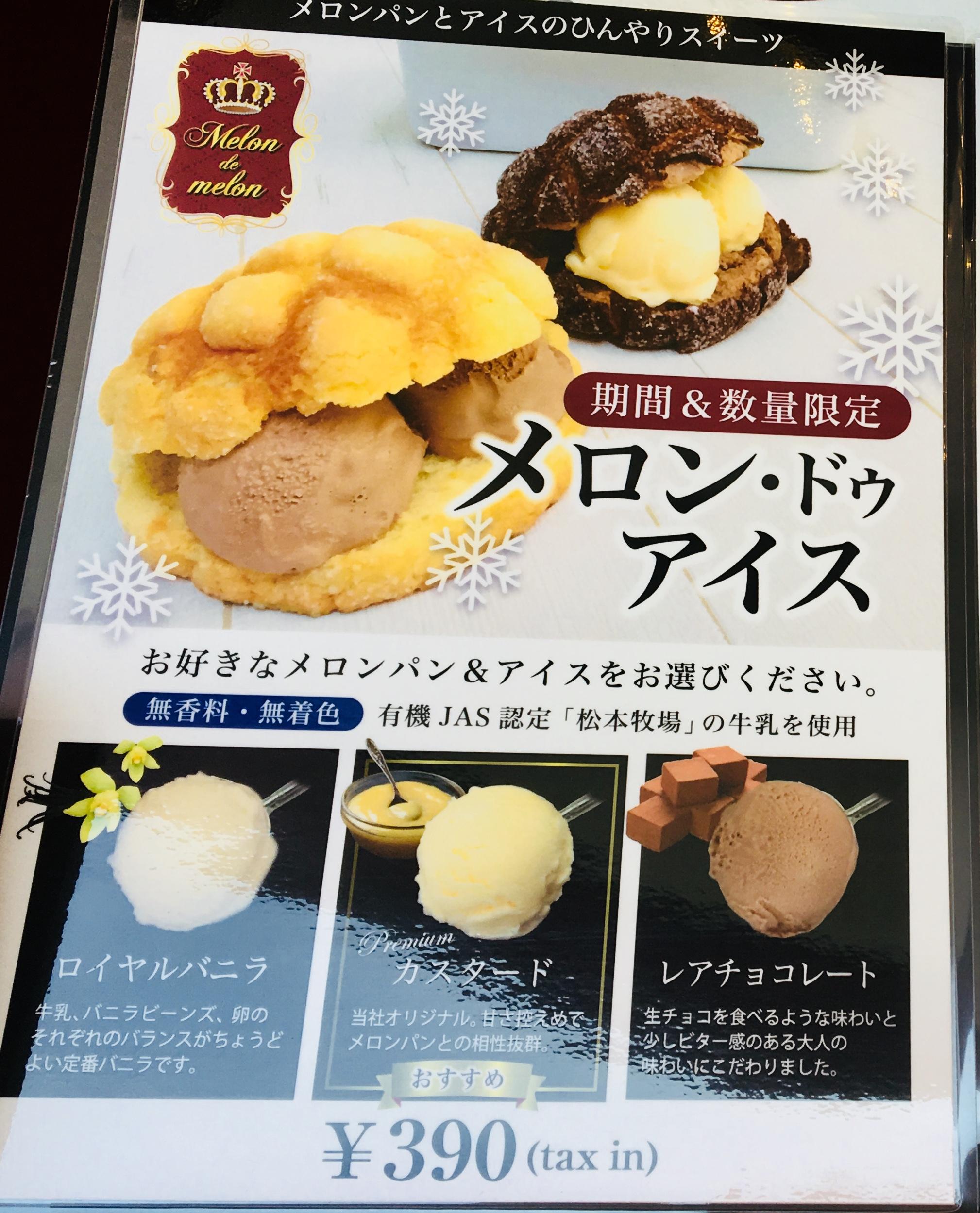 メロンパン アイス