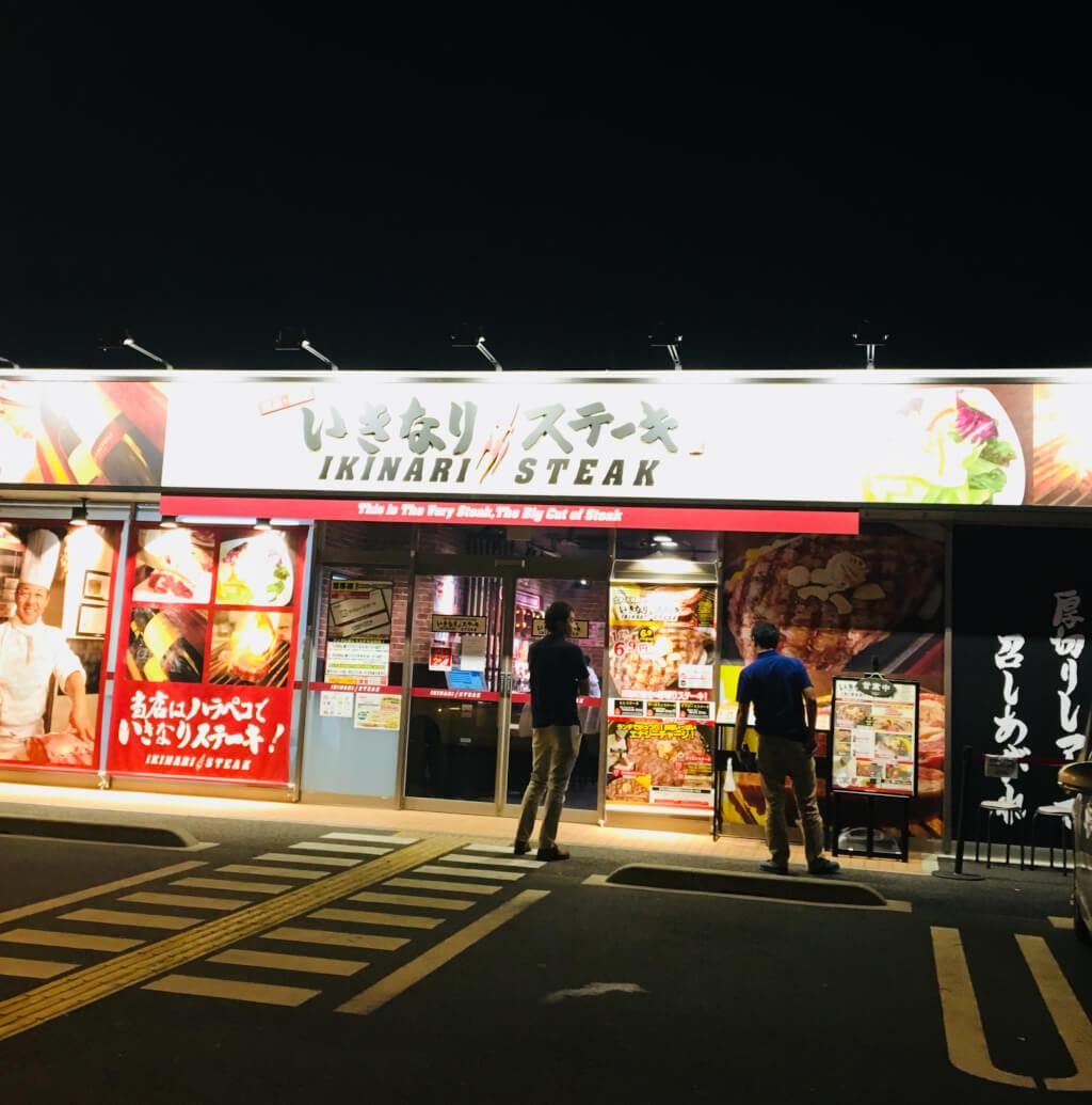 いきなりステーキ 甲賀水口