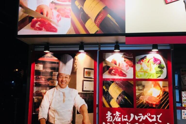 いきなりステーキ看板