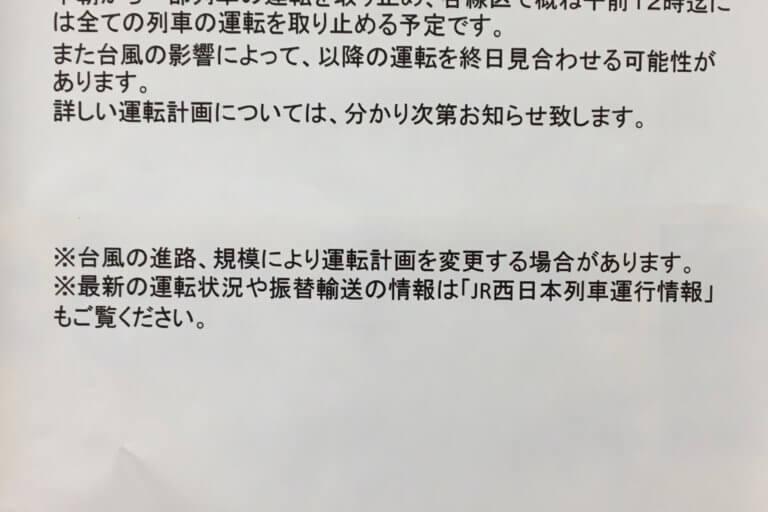 台風24号 列車取りやめ