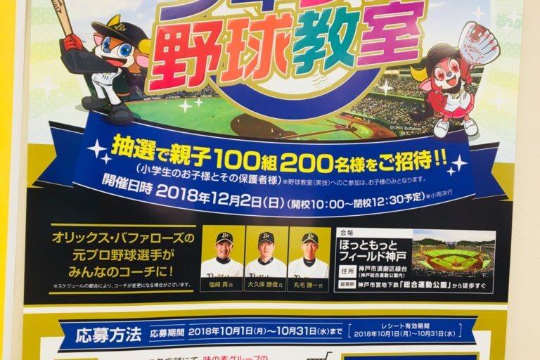 阪急オアシス 野球教室