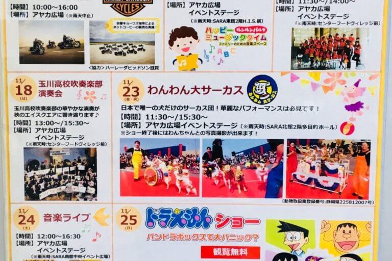 エイスクエア11月イベントカレンダー