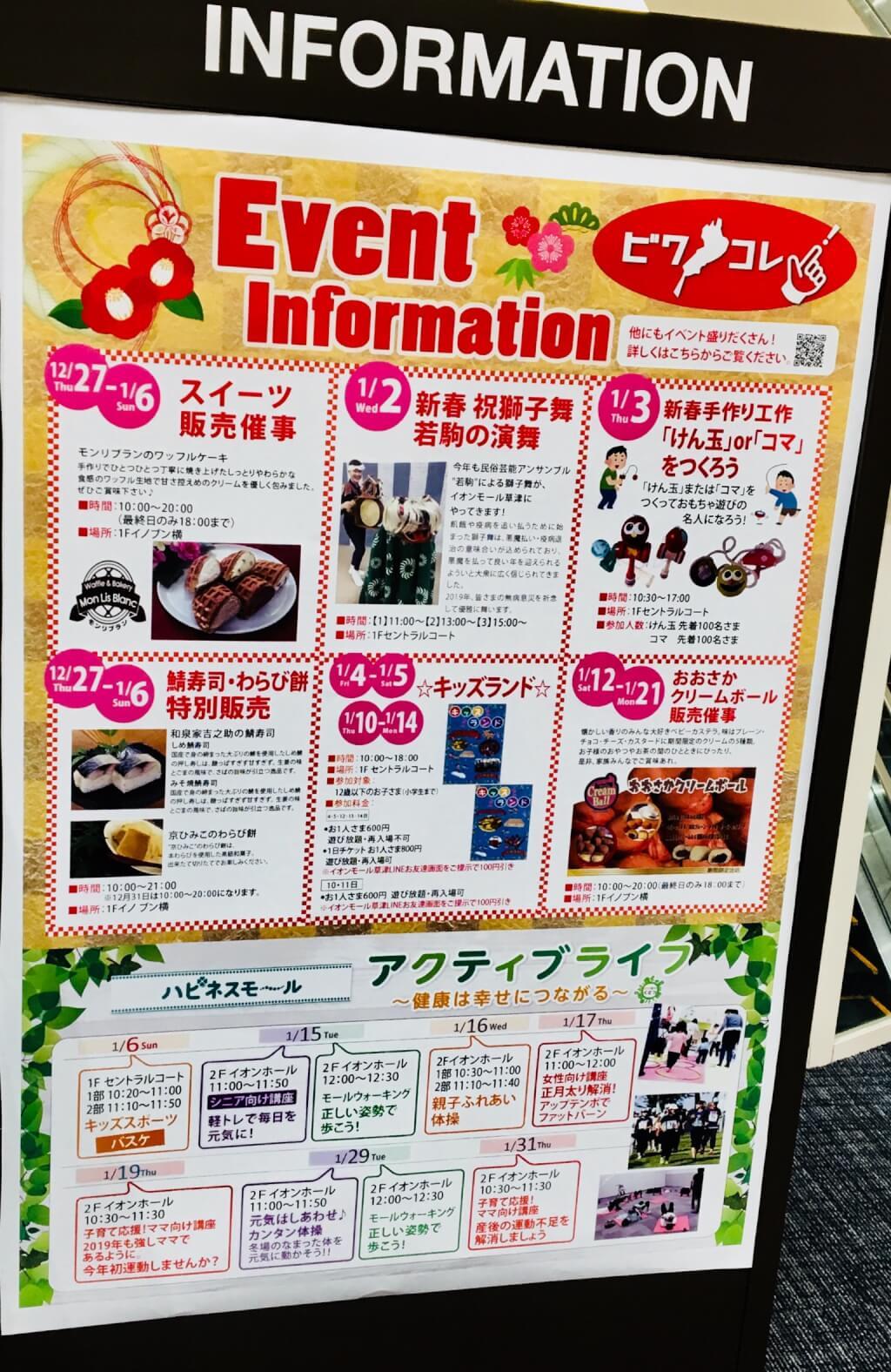 イオン新春イベント