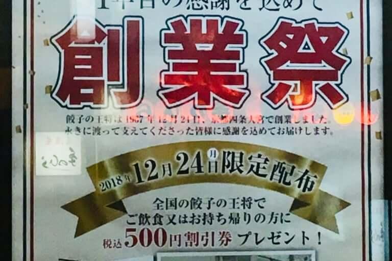 餃子の王将 創業祭