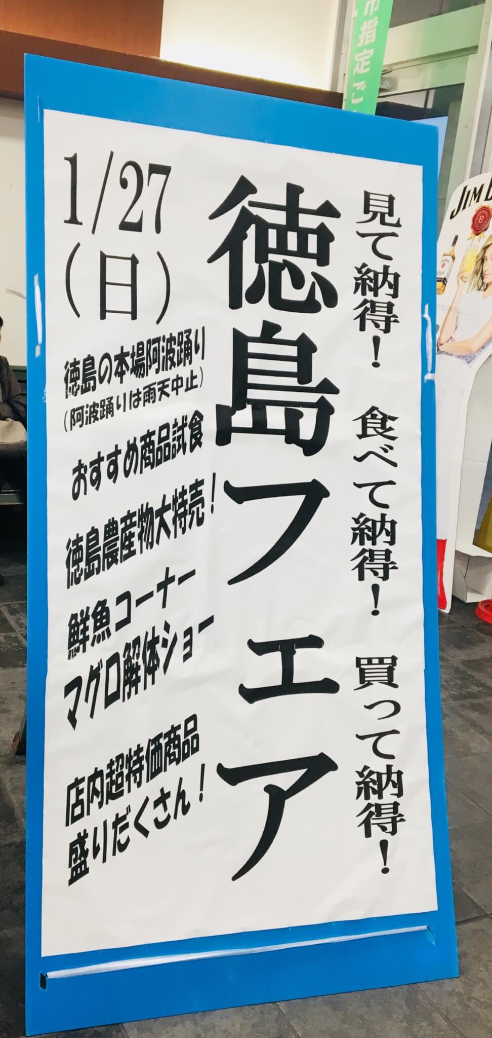 徳島フェア