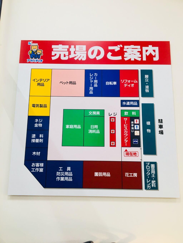 アヤハ 売り場マップ
