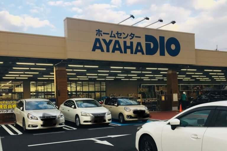 【栗東市】昨年10月にリニューアルオープンしたアヤハディオ栗東店に行ってみました!