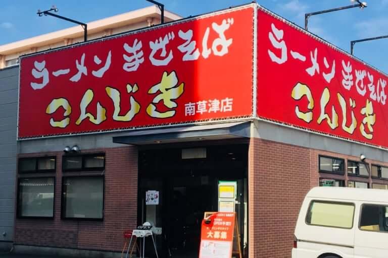 【草津市】南草津駅近く!矢倉小の横に新しいラーメン店『まぜそば こんじき』がオープンしてました!