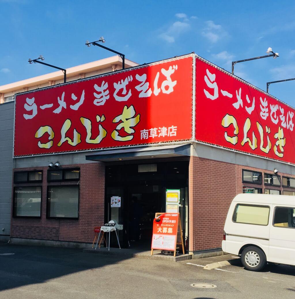 konjiki open