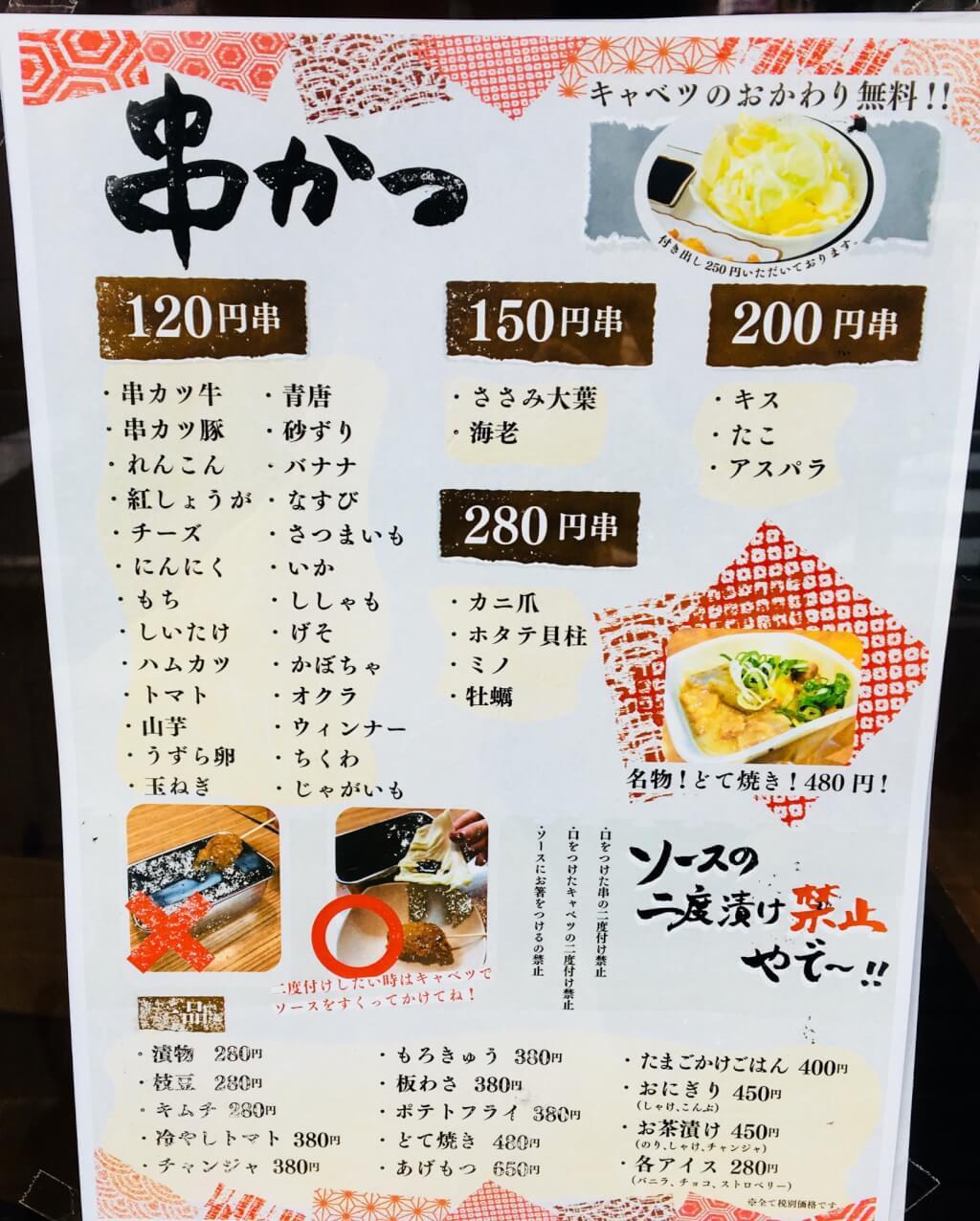 monkatsu menu