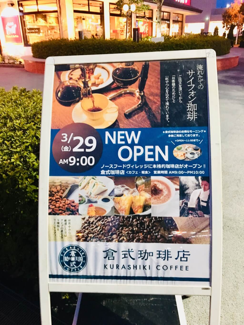 kura new open
