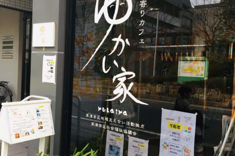 yukaiya mon