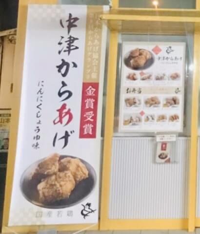 nakatsu