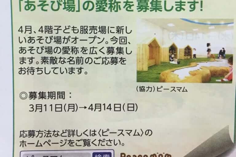 【草津市】子育て世代に朗報!近鉄草津の4階に新しい子供の遊び場が出来るよ!現在名前を募集中!