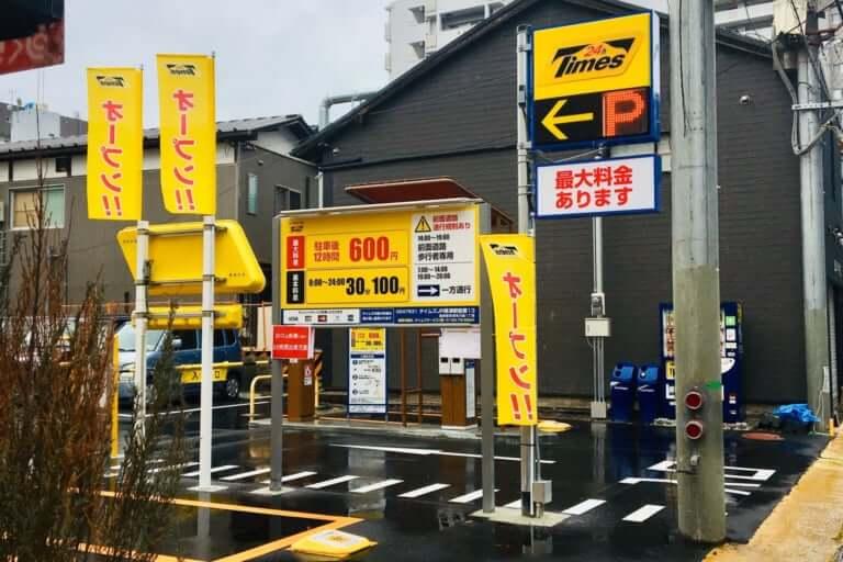 【草津市】しゃぶしゃぶ焼肉食べ放題の店『ぷくぷく』跡地が駐車場のタイムズになっていました!