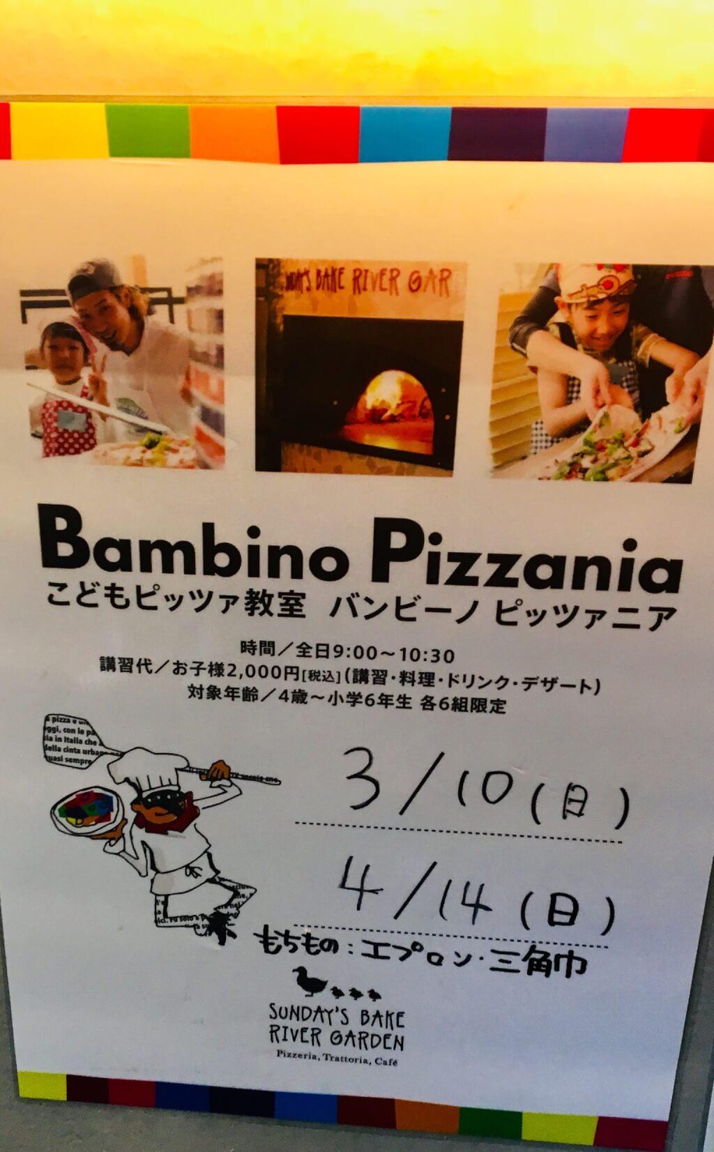 pizza kyoushitsu