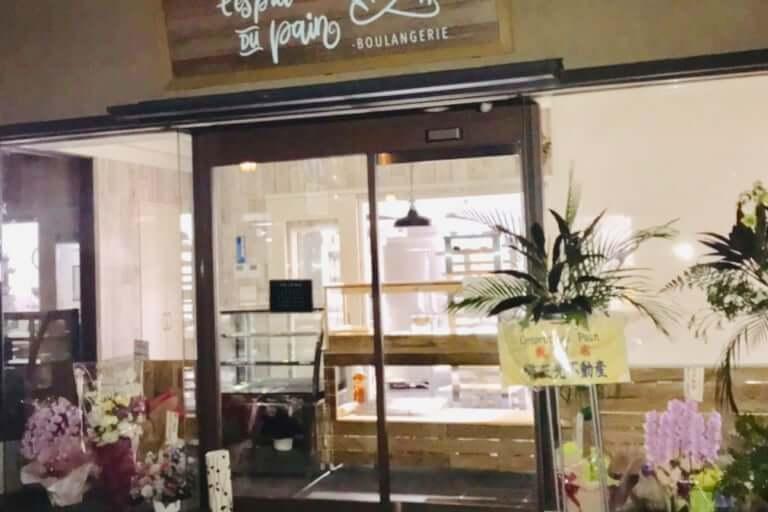 【草津市】3/27オープン!フランス本格派パン屋さん『レスプリデュパン』草津川跡地公園すぐそばです!