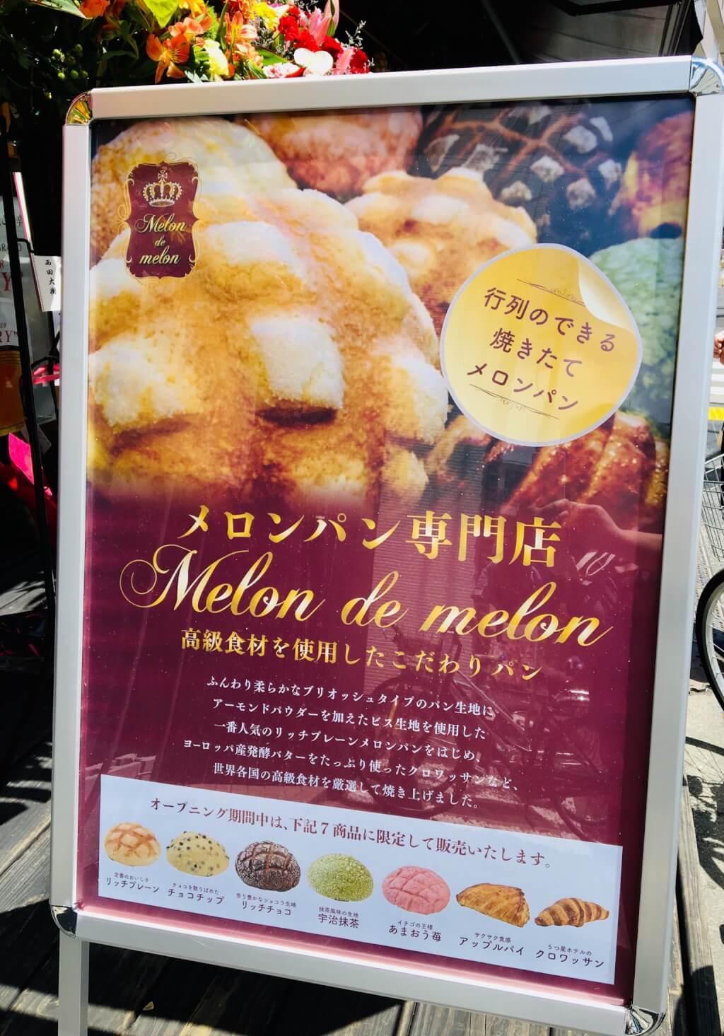 melon open5