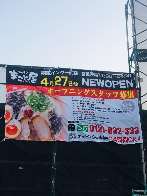 makoto open