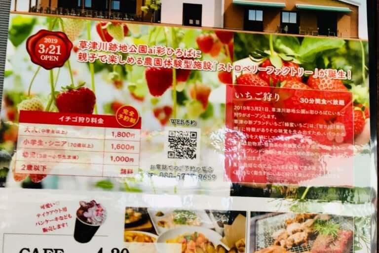 【草津市】草津川跡地公園のai彩ひろばに出来た話題のストロベリーファクトリーに5/19から農園CAFEもオープン予定!