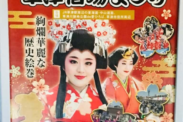 【草津市】いよいよ4月28日は、平成最後の待望の『宿場まつり』!タイムスケジュールは要チェック!