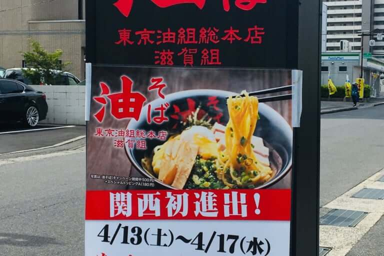 【草津市】関西初進出!『油組総本店滋賀組』本日よりついにオープン!17日までオープン特別価格です!