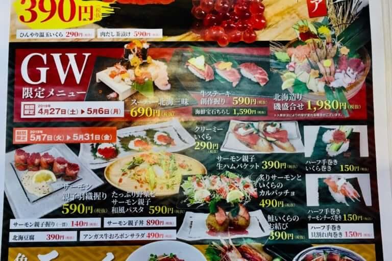 【草津市】南草津の『魚輝水産』ランチもディナーも新メニューが!そして、5月いっぱいの限定メニューもお見逃しなく!