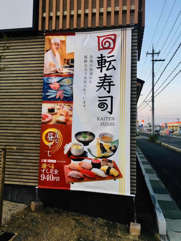 umiza sushi