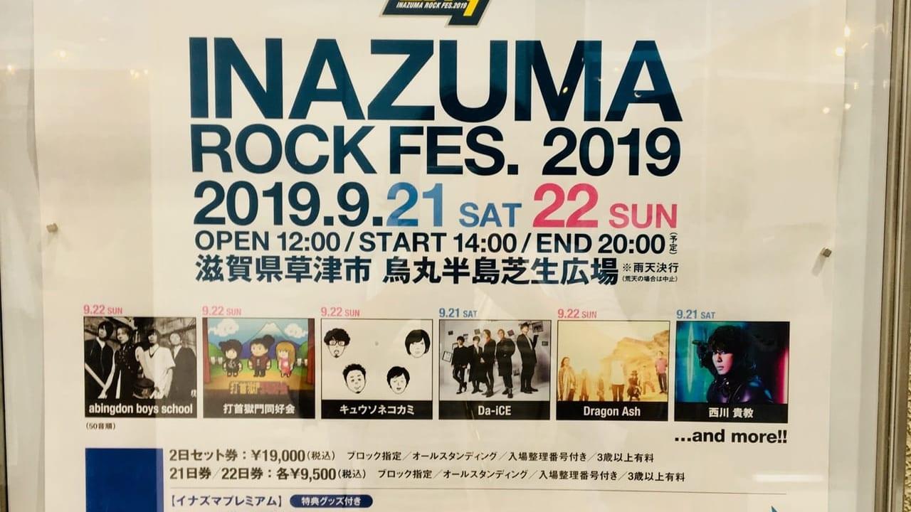 【草津市】今年のイナズマロックフェスは9/21、22日!出演アーティストも決まり、チケットも販売開始しました!