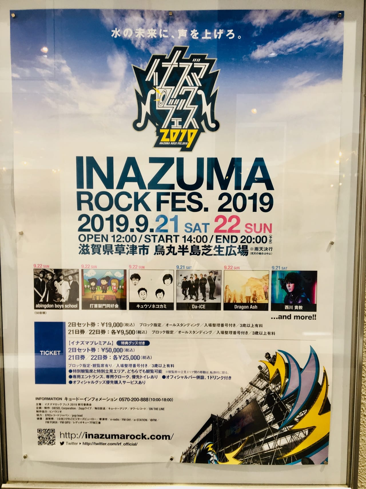 inazuma 2019